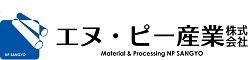 樹脂加工と正面旋盤のエヌピー産業