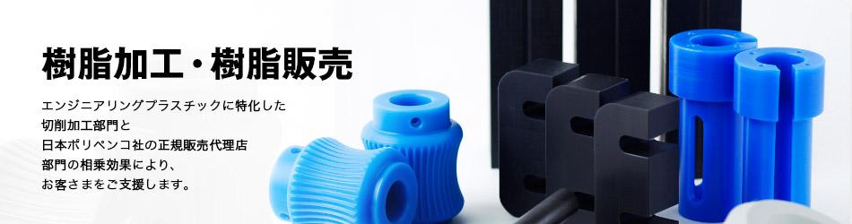 樹脂加工・樹脂販売 エンジニアリングプラスチックに特化した切削加工部門と二ホンポリペンコ社の正規販売代理店部門の相乗効果により、お客さまをご支援します。