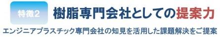 東京大田区の樹脂加工専門会社