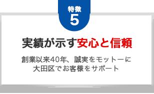 東京大田区の樹脂プラスチック加工会社